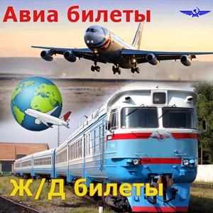Авиа- и ж/д билеты Обнинска