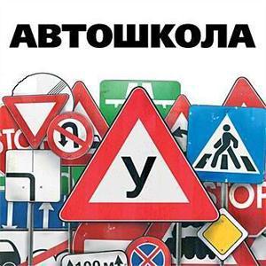Автошколы Обнинска