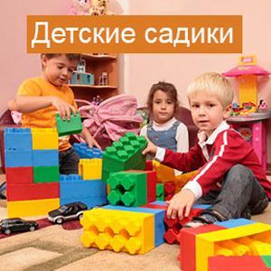 Детские сады Обнинска