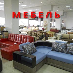 Магазины мебели Обнинска