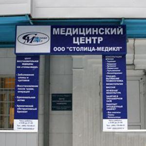 Медицинские центры Обнинска