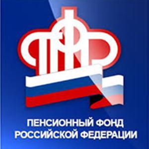 Пенсионные фонды Обнинска