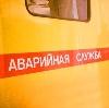 Аварийные службы в Обнинске