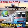 Авиа- и ж/д билеты в Обнинске
