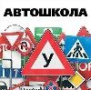 Автошколы в Обнинске
