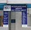 Медицинские центры в Обнинске