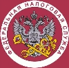 Налоговые инспекции, службы в Обнинске