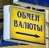 Обмен валют в Обнинске