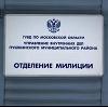 Отделения полиции в Обнинске