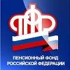 Пенсионные фонды в Обнинске