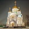 Религиозные учреждения в Обнинске