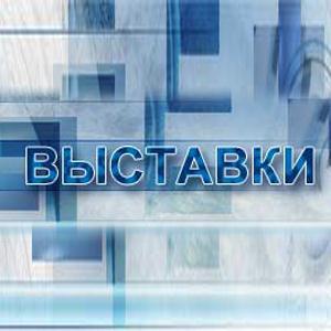 Выставки Обнинска