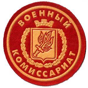 Военкоматы, комиссариаты Обнинска